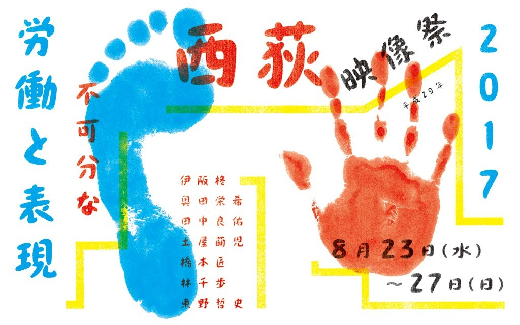 http://teratotera.jp/wordpress/wp-content/uploads/2017/07/170806web1-1024x640.jpg