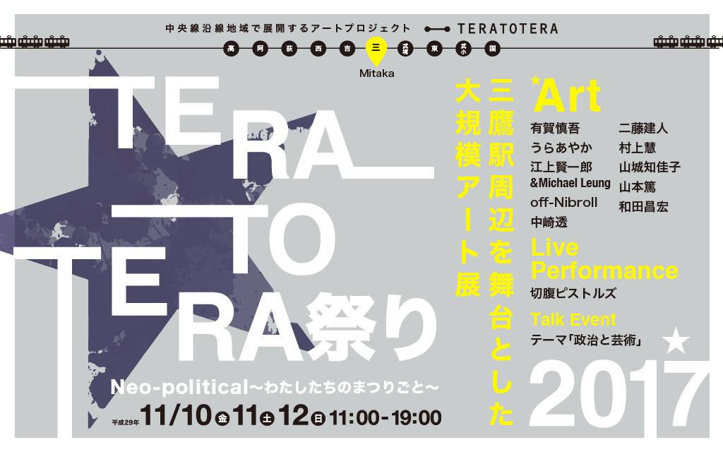 http://teratotera.jp/wordpress/wp-content/uploads/2017/10/matsuri_ttt-1024x640.jpg
